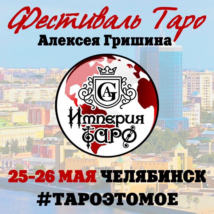 25 и 26 МАЯ в Челябинске Фестиваль ТАРО #ТАРОЭТОМОЕ