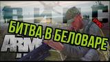 ARMA 3 БИТВА ЗА БЕЛОВАР или СИМУЛЯТОР МАРОДЕРА. PvE игра проекта ВИИС.