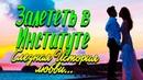 Слезная история неразделенной любви! - Залететь в Институте / Русские мелодрамы новинки 2019