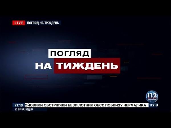Олег Петренко в программе Погляд на тиждень на телеканале 112, 13.01.2019