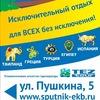 """Туризм. Екатеринбургское БМТ """"Спутник"""""""