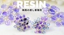 🌹【UVレジン】ワイヤーは使わない!梅雨の癒し紫陽花耳飾り/How to make an earring of a hydrang