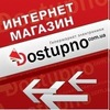 "интернет - магазин ""DOSTUPNO.COM.UA"""