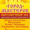 """Выставочный зал """"ГОРОД МАСТЕРОВ"""""""