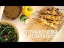 Куриный шашлык с ореховым соусом Рецепты Bon Appetit