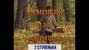Немецкий для малышей с Фафалей. 2 ступенька. Полная версия (2001)