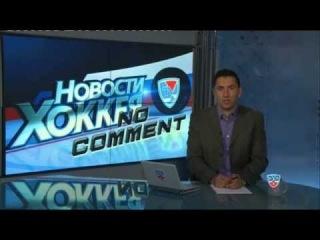Новости хоккея 23 апреля 2014 года
