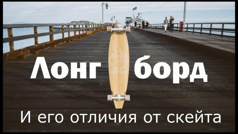 ЛОНГБОРД и его отличия от скейта!