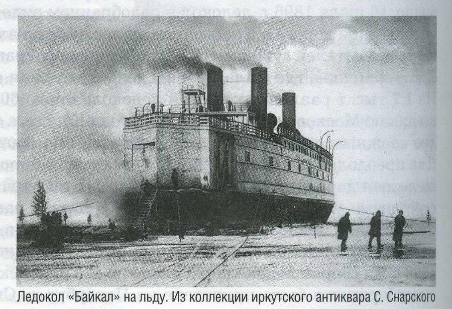 """Ледокол """"Байкал""""."""