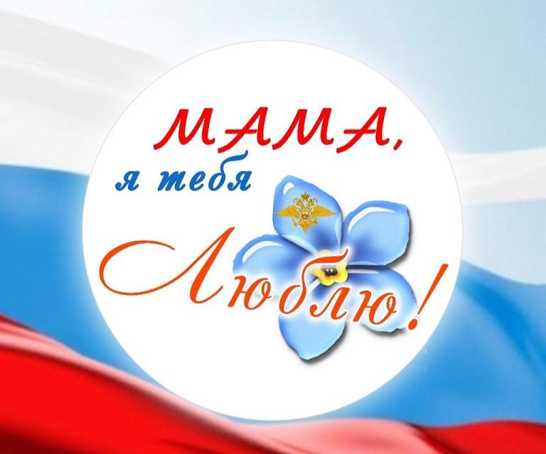 В Таганроге подготовлена программа мероприятий, посвященных всероссийскому Дню матери