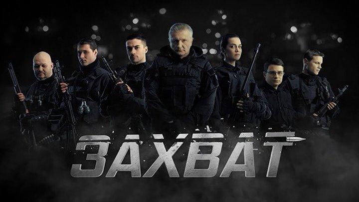 Украинское кино Захват.7 серия из 8. 2019.(боевиккриминал)