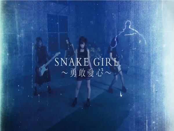 ダイヤモンドルフィー SNAKE GIRL~勇敢愛心~ official 仮mix version