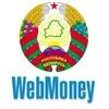 WEBMONEY - WMZ WMR WME - РБ, Минск, Беларусь