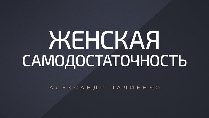 Женская самодостаточность. Александр Палиенко.
