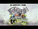 Jazzophrenia Весна-паранойя 20.04.2018 1900