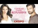 Премєра серіалу Терпкий смак кохання на 11 - Дивитися, смотреть онлайн - 1plus1