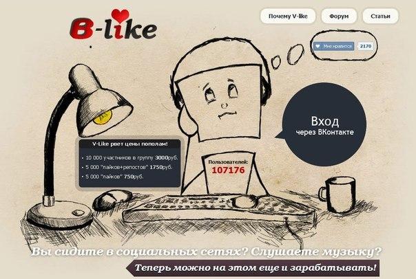 Работа в интернете 2013