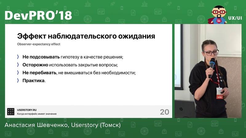 Анастасия Шевченко – Ловушки мышления в проектировании интерфейсов, или Почему умным быть плохо