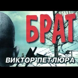 Петлюра Виктор альбом Брат