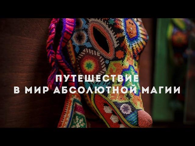 Путешествие в мир абсолютной магии фильм Виталия Сундакова