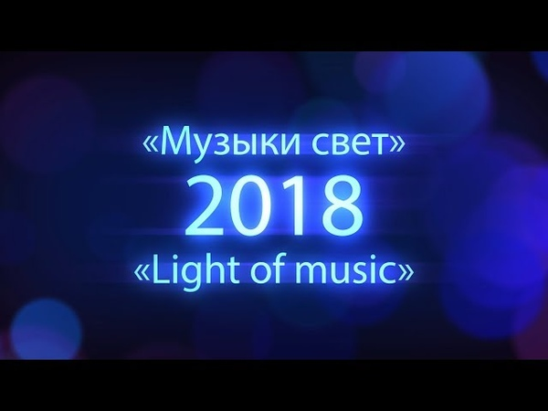 III международный конкурс фестиваль Музыки свет 2018 г Минск исп Соловьёв Алексей