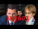 развод дочери Путина с чем остался зять