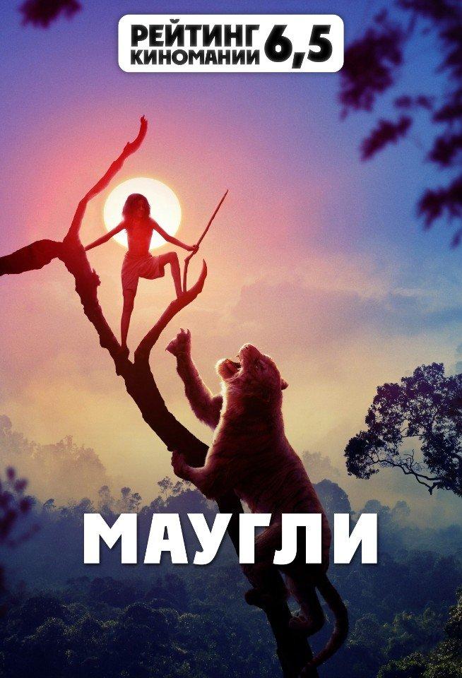 Маугли / Mowgli (2018)
