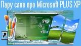 Пару слов про Microsoft PLUS XP