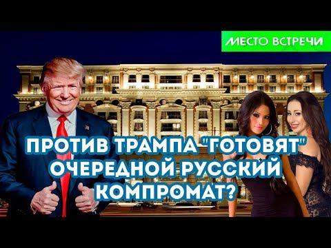 Против Трампа готовят очередной русский компромат?