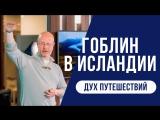 Дмитрий (Гоблин) Пучков    Путешествие в страну льдов    Дух путешествий