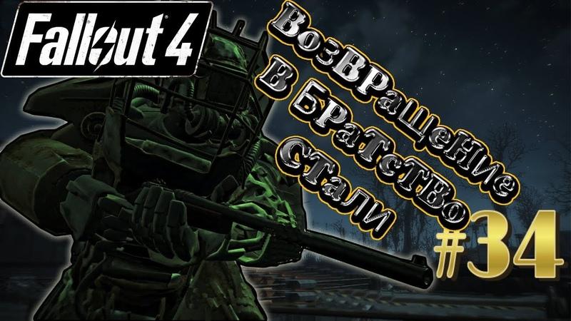 Fallout 4 на GTX 560 Ti(1Gb) Прохождение 34