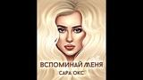 Трейлер нового клипа Сары Окс - ВСПОМИНАЙ МЕНЯ