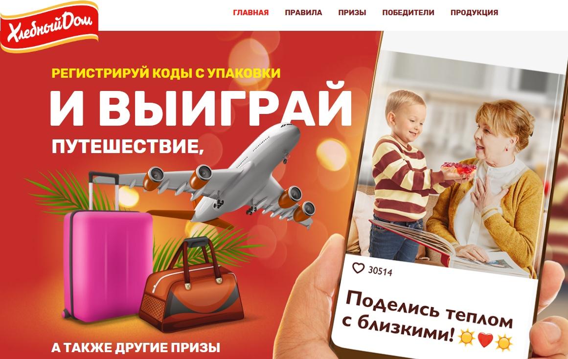 hlebnydom-promo.ru регистрация промо кода в 2019 году