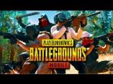 ✪ PUBG MOBILE ✪ PlayerUnknown's Battlegrounds ✪ САБДЭЙ ✪
