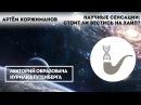 Артём Коржиманов Научные сенсации стоит ли вестись на хайп