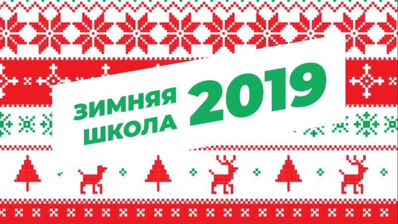 ЗШ 2019 Танцевальный марафон