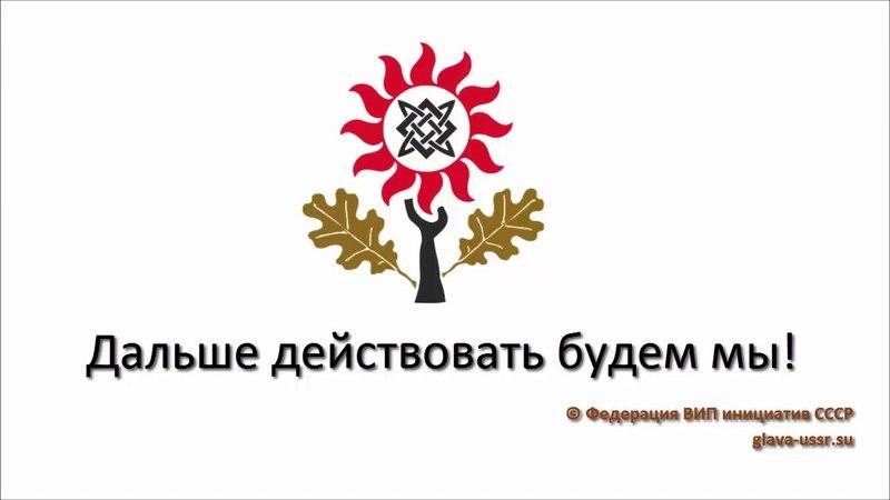 Полицаи РФ Курска опять в штабе ОФОВИПИ СССР