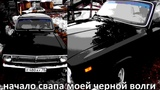1# СВАП ЧЁРНОЙ ВОЛГИ/СТОК 280Л.С