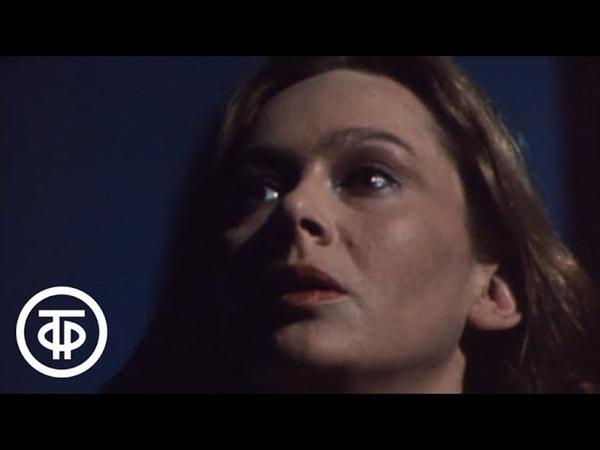 Т.Уильямс. Ночь игуаны. Серия 2. Малый театр. Постановка Т.Манна и В.Соломина (1991)