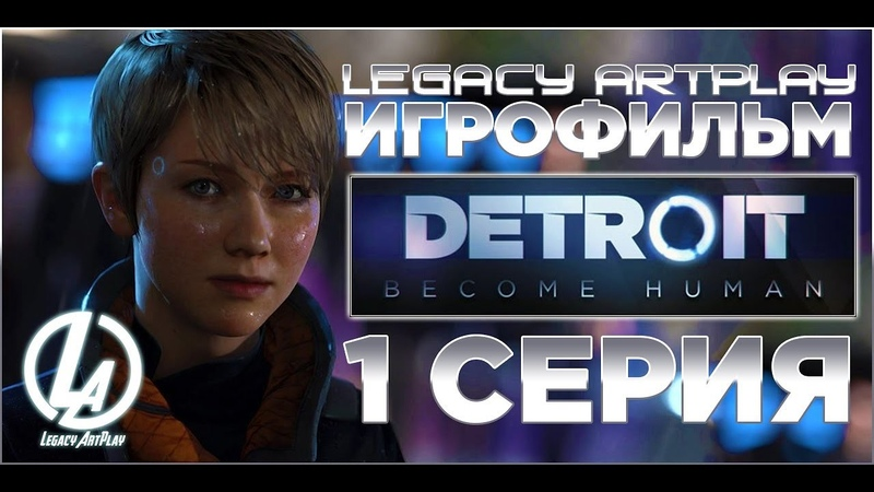 Detroit become human Стать человеком | Игрофильм 1 серия: Девианты