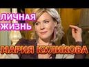 Мария Куликова - биография, личная жизнь, муж, дети. Актриса сериала Ангелина