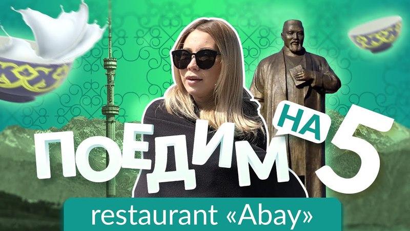 Поедим на 5-ку - ресторан «Abay», Алматы. Выпуск 11