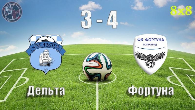 Обзор матча - Дельта 3:4(2:0) Фортуна 16.05.19
