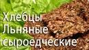 Льняные хлебцы Сыроедческий рецепт