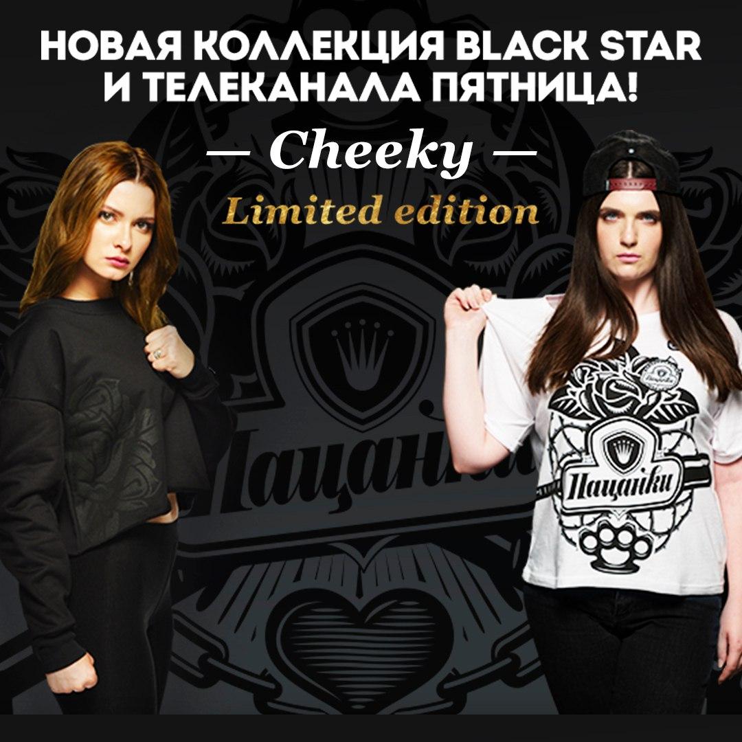 Коллекция одежды Cheeky