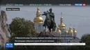 Новости на Россия 24 • Украина против православной церкви: новый раунд в Раде