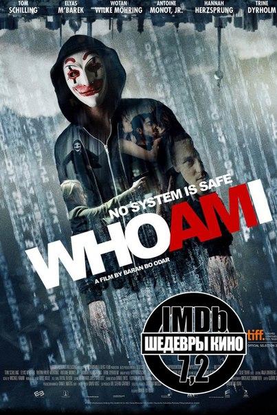 Кто я (2015)
