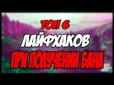 ТОП 6 ЛАЙФХАКОВ ПРИ ПОЛУЧЕНИИ БАНА | SAMP