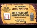 Приглашение на Открытый микрофон Stand Up Old School
