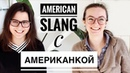 Американский сленг с Мегги! (рус. субтитры)